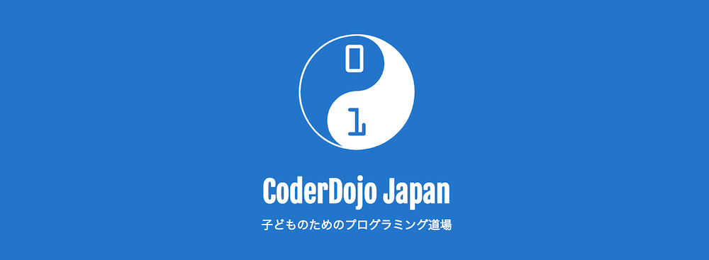 coderdojo-japan